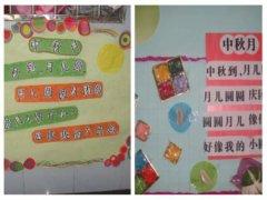 学前班国庆主题墙_幼儿园中秋节环境布置_幼儿园布置网