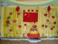 幼儿园国庆节舞台布置设计图片