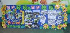 主页 幼儿园主题墙设计  幼儿园秋天的水果主题墙布置 最后更新:2014图片