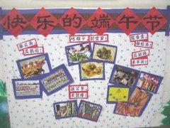 大班三八节主题活动_幼儿园端午节门厅环境装饰图片_幼儿园布置网