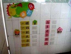 幼儿园知法学法守法主题墙设计图片_幼儿园主题装饰图片-我是幼师网图片