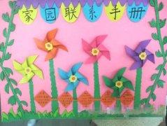 幼儿园通知边框图片_幼儿园家园栏布置图片_幼儿园家园联系栏设计图片