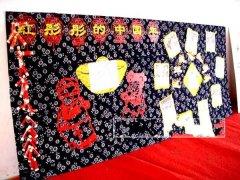 幼儿园春节中国风主题墙布置图片