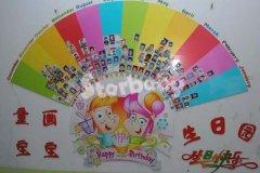 幼儿园教室生日墙面装饰图片