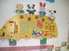 幼儿园民族风俗主题墙饰装饰图片