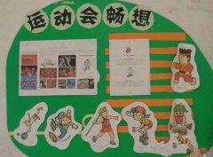 幼儿园关于运动会主题墙设计图片:运动会畅想