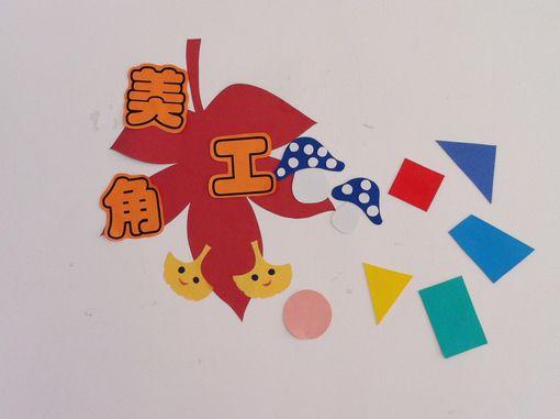 主页 幼儿园区角设计                     幼儿园区角环境布置:美工图片