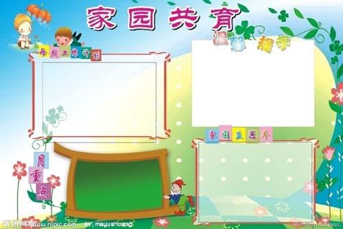 幼儿园家园联系栏设计:家园共育