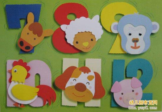 幼儿园小班墙面布置:十二生肖