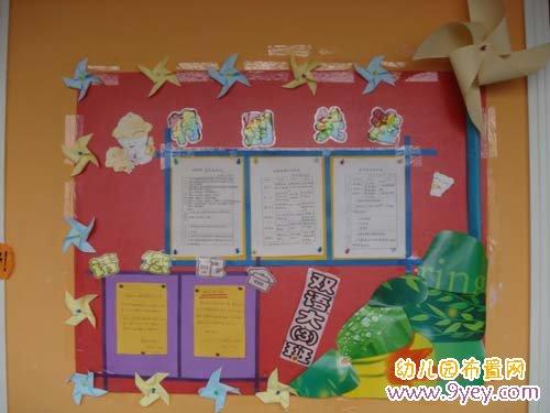 幼儿园大班宣传栏设计:特别关注