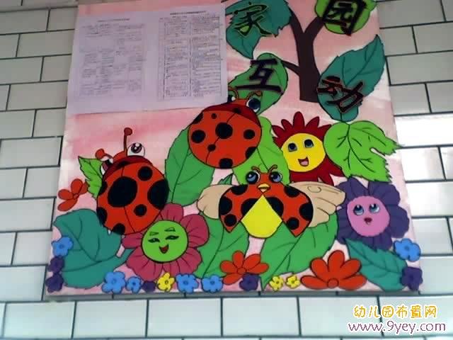 幼儿园小班动物墙式图片