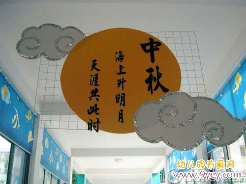 幼儿园中秋节吊饰装饰图片:海上升明月