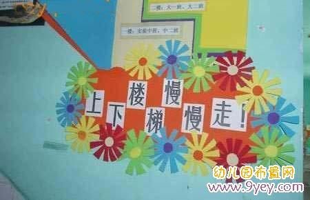 幼儿园楼梯墙面标语设计:上下楼梯慢慢走