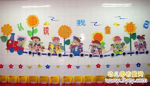 幼儿园主题墙饰布置:认识我自己