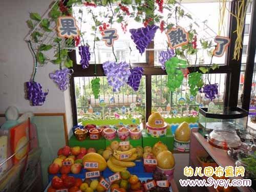 幼儿园自然角图片:果子熟了