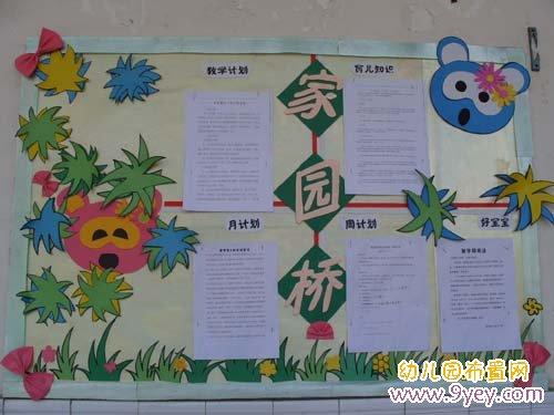 幼儿园家园联系栏图片:家园桥