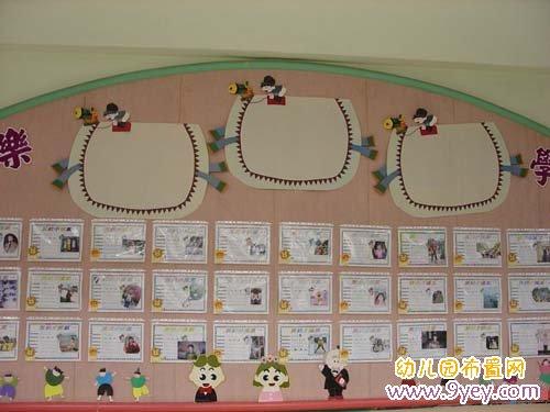 幼儿园主题墙设计:快乐学习