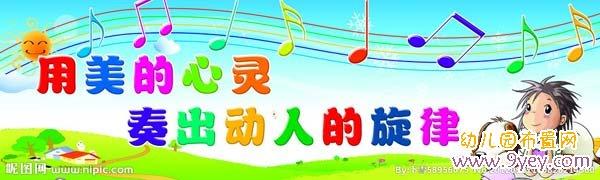 幼儿园音乐教室标语设计:动人的旋律