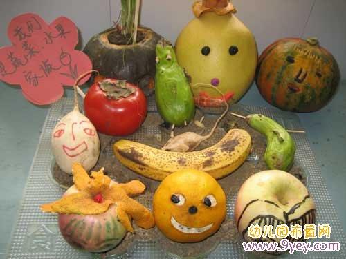 搞笑的水果笑脸幼儿园自然角