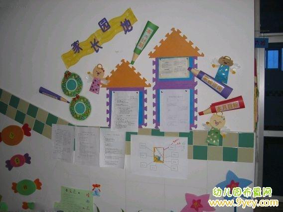幼儿园家长园地设计_幼儿园布置网