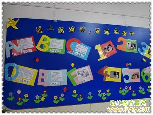 幼儿园感恩节主题墙设计