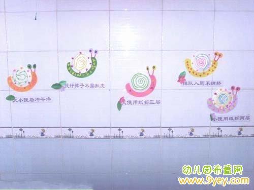幼儿园卫生间标语:让蜗牛告诉你