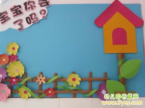 幼儿园中班美工墙饰:宝宝你会了吗