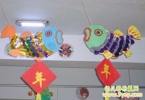 幼儿园小班春节吊饰布置:年年有鱼