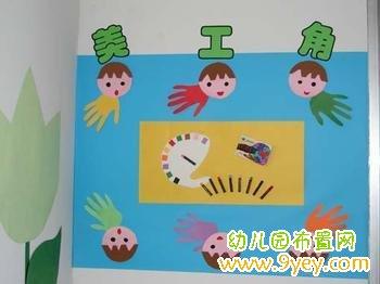 幼儿园大班美工角设计