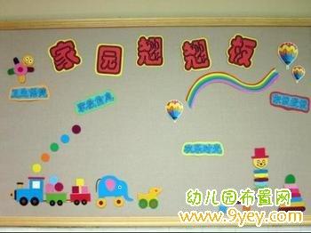 幼儿园美工装饰 家园跷跷板