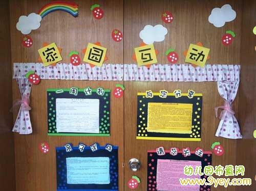 手工制作的幼儿园家园互动栏图片