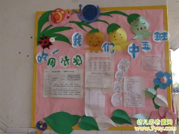 可爱的幼儿园中班家园联系栏设计