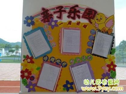 幼儿园大班家园联系栏设计:亲子乐园