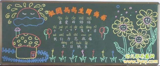 幼儿园国庆节黑板报图片:祖国妈妈生日快乐
