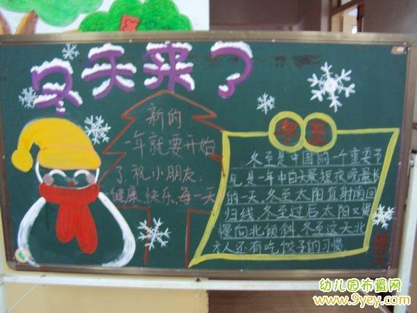 幼儿园黑板报设计:冬天来了