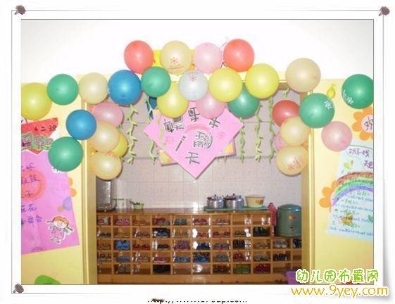 幼儿园六一儿童节教室门装饰:五彩汽球图片