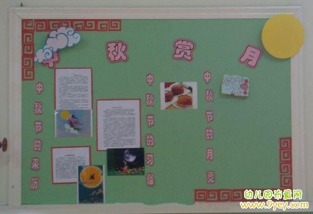 幼儿园中秋节主题墙设计:中秋赏月