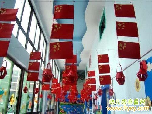 幼儿园国庆节走廊吊饰布置:挂满国旗