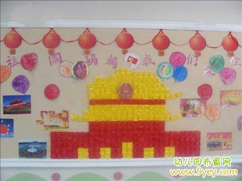 幼儿园国庆节主题墙设计:天安门
