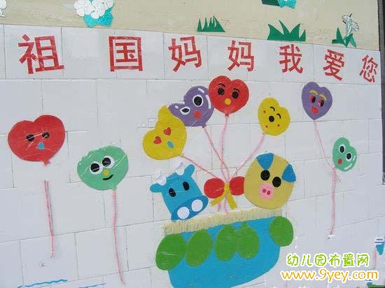 幼儿园节日布置图片