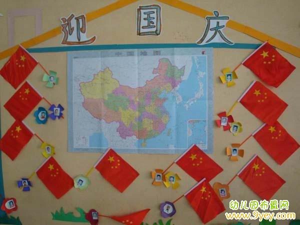 国庆节幼儿园主题墙布置:迎国庆