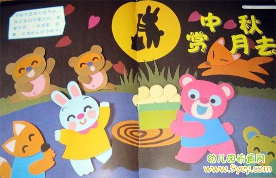 幼儿园中秋节美工墙饰:中秋赏月去