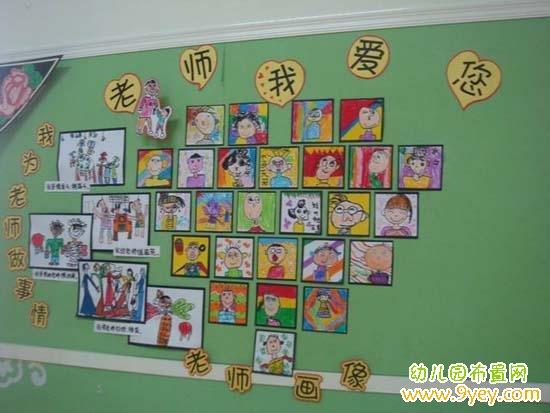 幼儿园教师节主题墙设计:老师我爱你