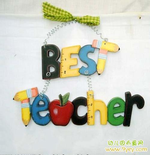 幼儿园教师节吊饰布置:好老师