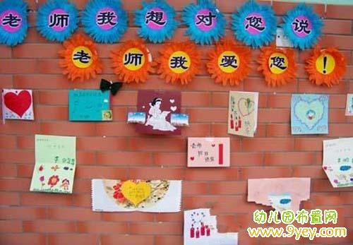 幼儿园教师节爱老师主题墙创设