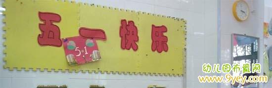 幼儿园五一劳动节墙面布置:五一快乐