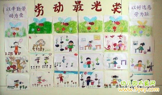 幼儿园五一劳动节主题墙设计:劳动最光荣