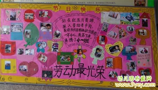 幼儿园五一劳动节宣传栏创设:节日快乐