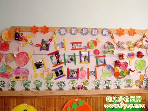 幼儿园母亲节主题墙设计:我的好妈妈图片