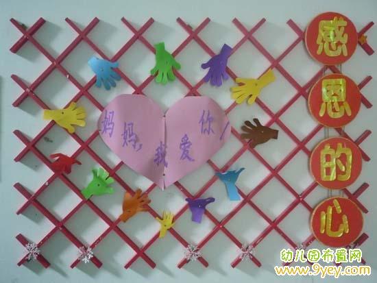 幼儿园母亲节墙面布置:妈妈我爱你